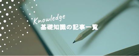 基礎知識の記事一覧
