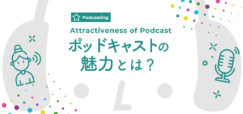 smnl-podcasting-attractiveness