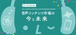 smnl-podcasting-market