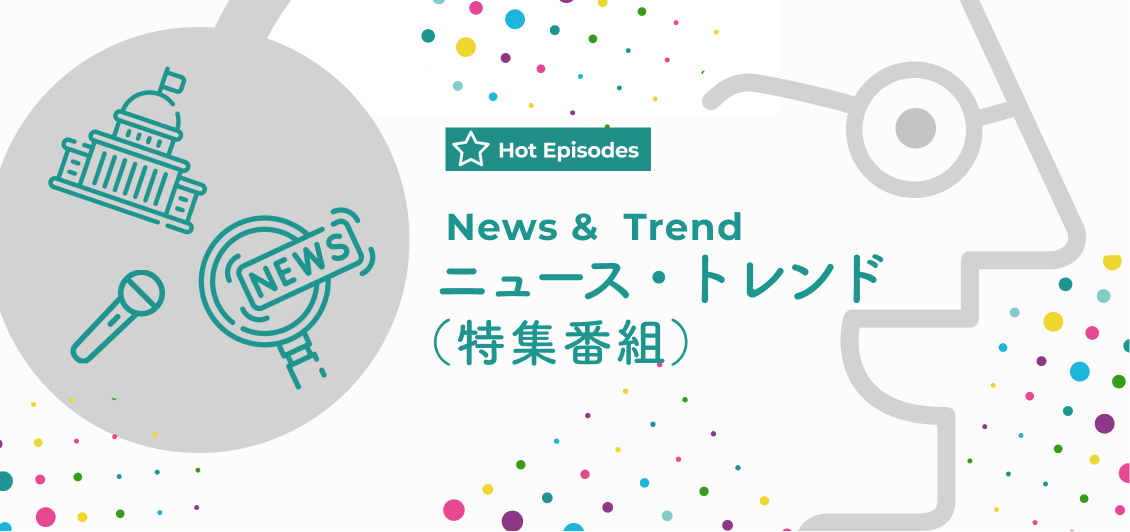 news-trend-specialfeature