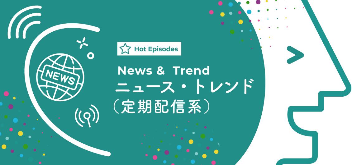 smnl-news-trend