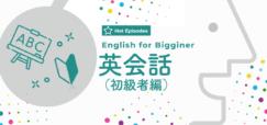 smnl-english-for-biginner