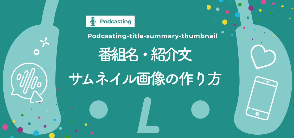 smnl-Podcasting-title-summary-thumbnail