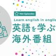 smnl-english-for-overseas-programs