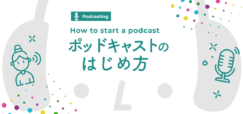smnl-howto-start-podcast