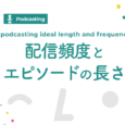 smnl-podcasting-ideal-length-and-frequency